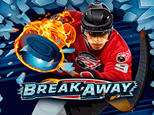 Break Away от Microgaming